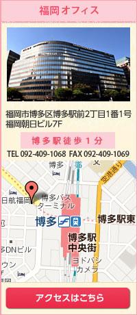 博多オフィスサイト.jpg