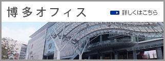 博多オフィス.jpg