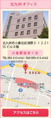 小倉オフィスサイド.jpg