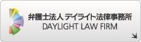 弁護士法人デイライト法律事務所