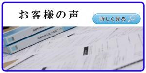 dv_top_okyakusamanokoe