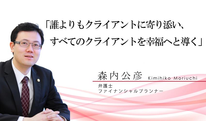profile_rikon_moriuchi