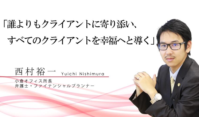 profile_rikon_nishimura