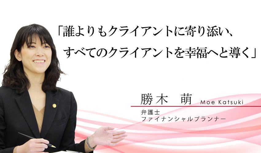 profile_rikon_katsuki