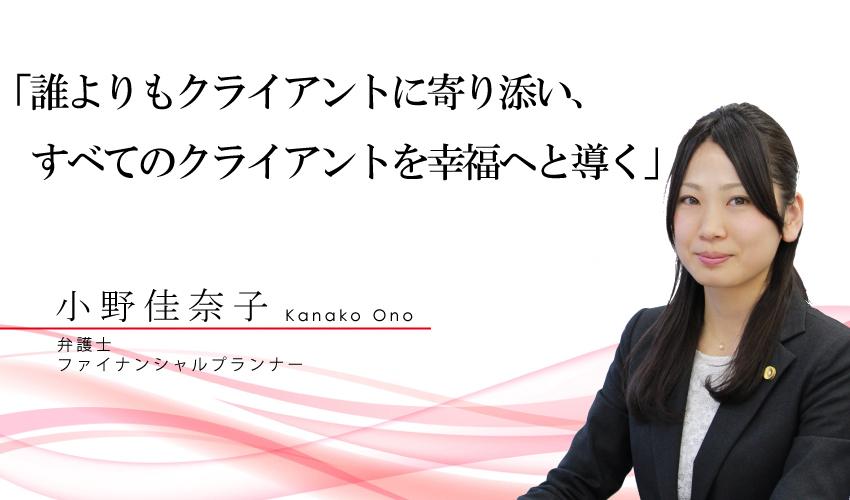 profile_rikon_ono